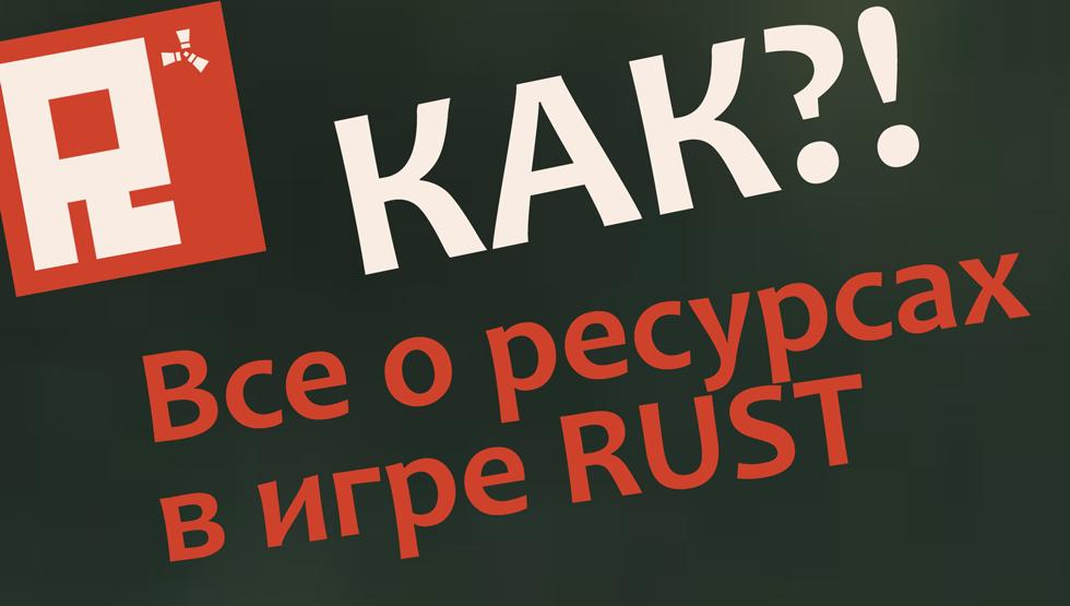 Все о ресурсах в Rust