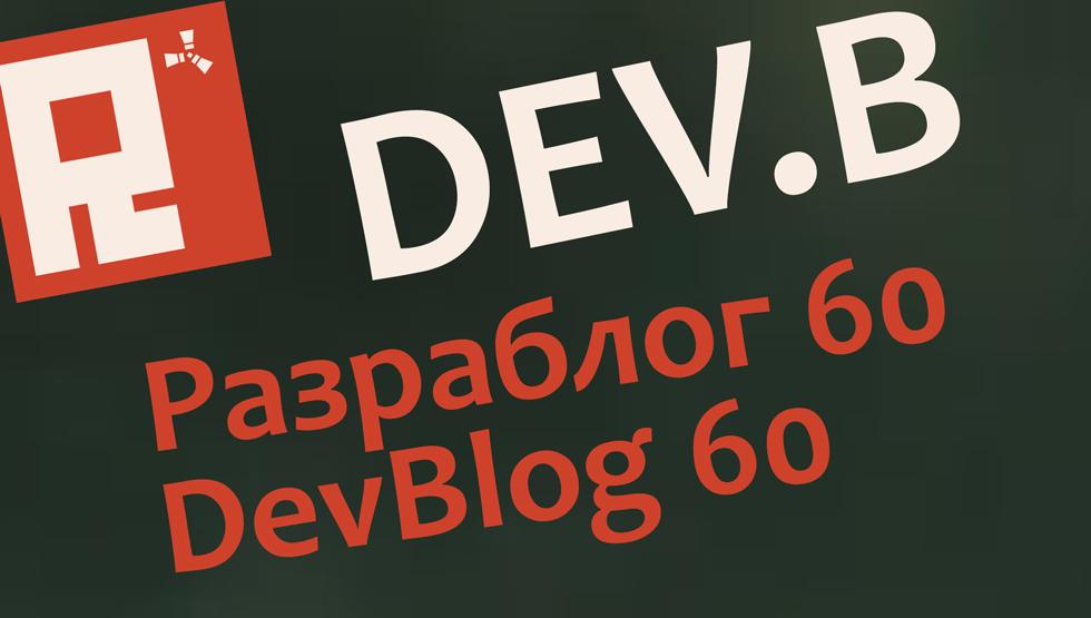 Видеобеседа о Devblog 60