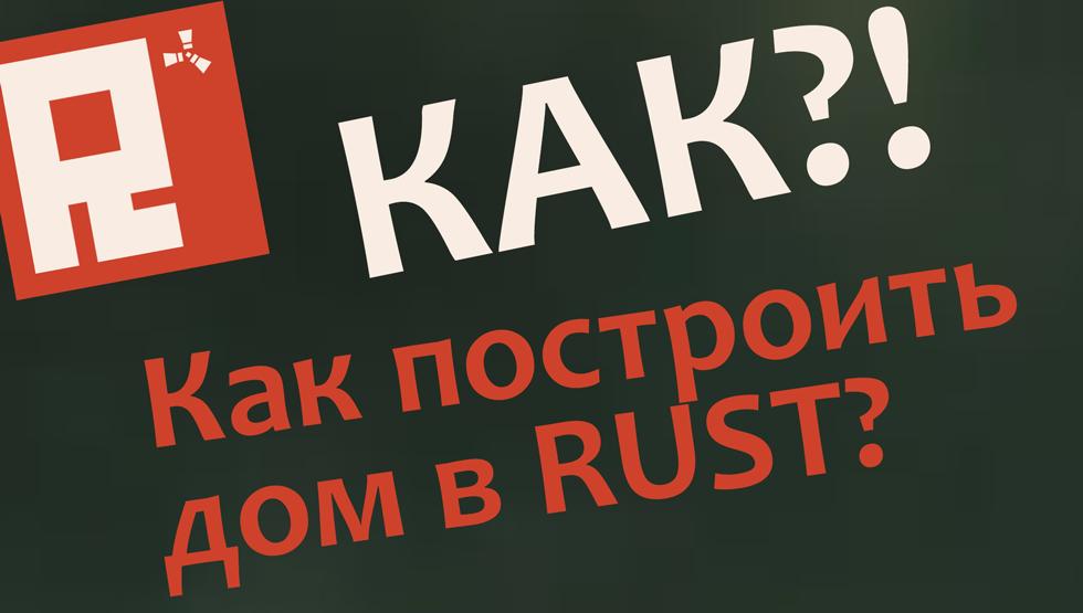 Как построить дом в Rust
