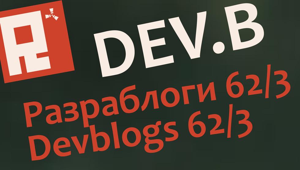 Devblog 62-63